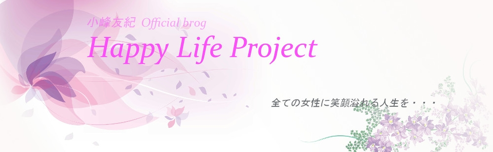 小峰友紀オフィシャルブログ